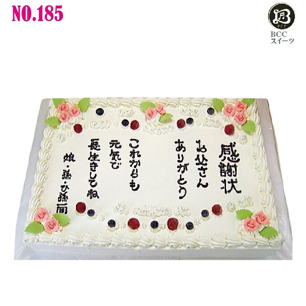大きい ケーキ 長方形 49cm×32cm 56人分 No,185 生クリーム 感謝状  ウエディングケーキ 二次会 オーダー ウエデイング オーダー 大きいケーキ パーティー  誕生日ケーキ バースデーケーキ 結婚記念日 プレゼント名入 還暦祝い フルーツケーキ