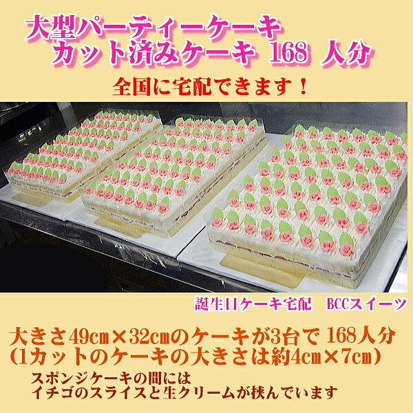 ウエディングケーキ【参考例NO,192 】二次会ケーキ/パーティーケーキ大きいケーキ/オーダーケーキ/大型ケーキ【送料無料】