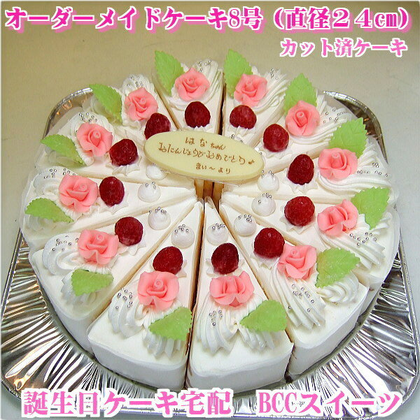 ウエディングケーキ8号ケーキ【参考例NO,131 】カットケーキ/二次会ケーキ/パーティーケーキ大きいケーキ/オーダーケーキ/大型ケーキ【送料無料】