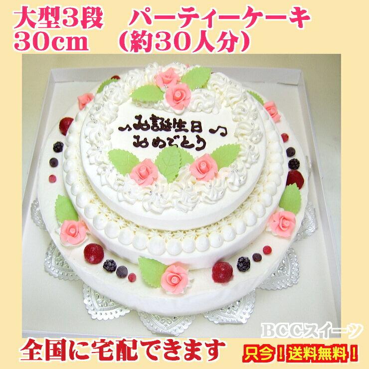 ウエディングケーキ/3段ケーキ【参考例NO,101 】二次会ケーキ/パーティーケーキ大きいケーキ/オーダーケーキ/大型ケーキ【送料無料】