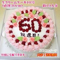 大きい誕生日ケーキ・パーティーケーキ・還暦ケーキ・還暦祝いケーキ・オーダーケーキ