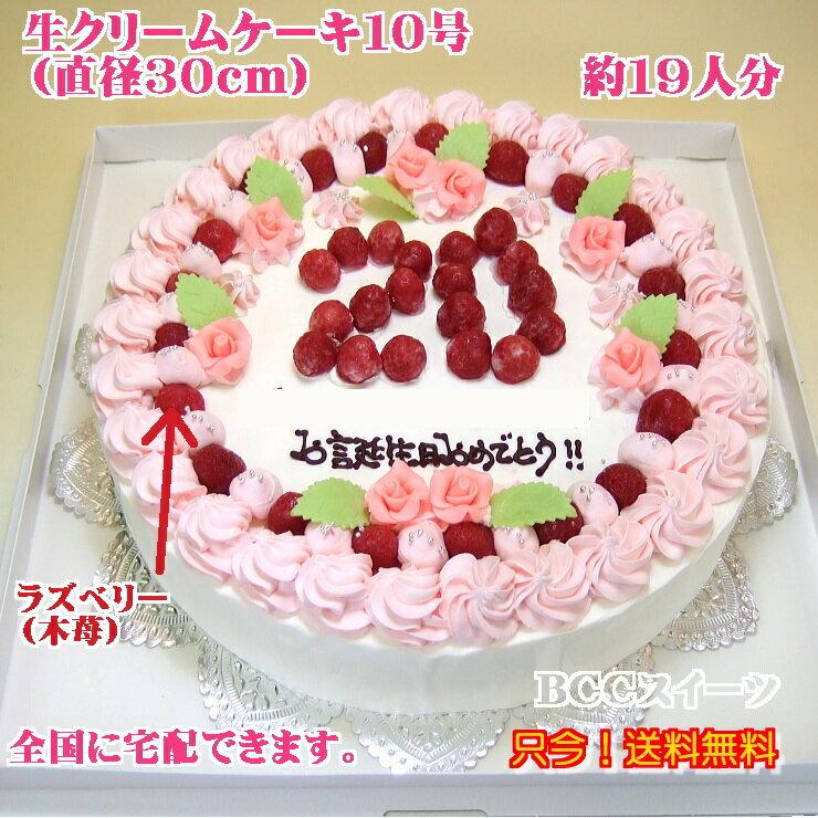 ウエディングケーキ/10号ケーキ【参考例NO,122 】二次会ケーキ/パーティーケーキ/結婚記念日大きいケーキ/オーダーケーキ/大型ケーキ【送料無料】