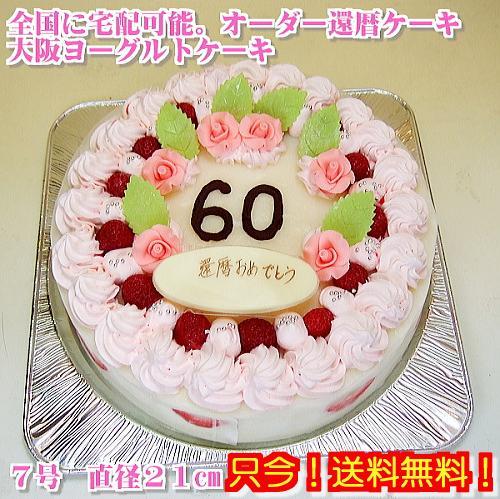ウエディングケーキ/7号ヨーグルトケーキ【参考例NO,162 】誕生日ケーキ/パーティーケーキ/結婚記念日大きいケーキ/オーダーケーキ/大型ケーキ【送料無料】