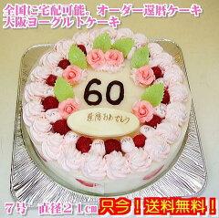 還暦祝いのケーキのメッセージ