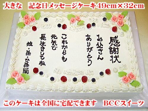 ウエディングケーキ【参考例NO,185 】二次会ケーキ/パーティーケーキ/結婚記念日大きいケーキ/オーダーケーキ/大型ケーキ【送料無料】