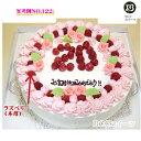 大きい ケーキ 10号 19人分 No122 生クリーム ウエディングケーキ 二次会 オーダー ウエデイング オーダー 大きいケーキ パーティー 送料無料 誕生日ケーキ バースデーケーキ 結婚記念日 プレゼント名入 還暦祝い フルーツケーキ