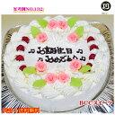 大きい ケーキ 8号 13人分 No132 生クリーム ウエディングケーキ 二次会 オーダー ウエデイング オーダー 大きいケーキ パーティー 送料無料 誕生日ケーキ バースデーケーキ 結婚記念日 プレゼント名入 還暦祝い フルーツケーキ