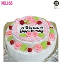 大きい 二段 ケーキ 7号 16人分 No165 生クリーム 2段 ウエディングケーキ 二次会 オーダー ウエデイング オーダー 大きいケーキ パーティー 送料無料 誕生日ケーキ バースデーケーキ 結婚記念日 プレゼント名入 還暦祝い フルーツケーキ