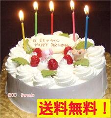 【誕生日ケーキ】全国に宅配!老舗のふわふわケーキに濃厚な生クリームの定番デコレーションケ...