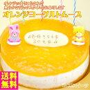 バースデーケーキオレンジヨーグルトムースケーキ