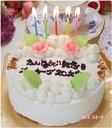 誕生日バースデーケーキ生クリーム6号/全国に宅配!老舗のふわふわケーキに濃厚な生クリームの...