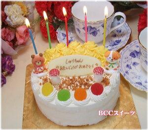 全国に宅配!老舗のふわふわケーキに可愛い子ども用デコレーションケーキ!【誕生日ケーキ/バー...