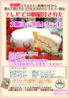 10回テレビで紹介されたケーキ
