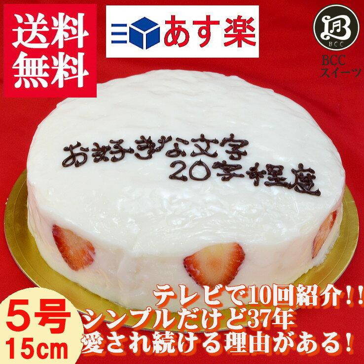 【メッセージ】大阪ヨーグルトケーキ5号 15cm人気の 誕生日ケーキ バースデーケーキ 老舗の手作り 誕生日ケーキ 送料無料 の バースデーケーキ【】【バースデーケーキ】【誕生日ケーキ】【送料無料】