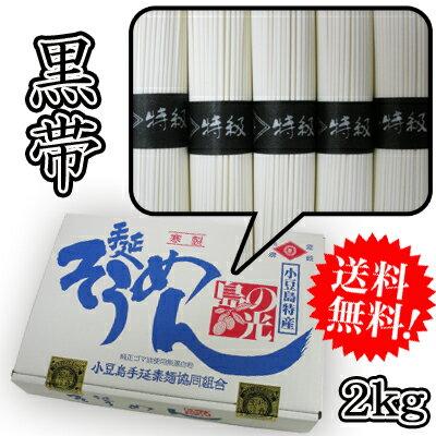 食品>麺類>そうめん>小豆島手延素麺
