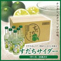 【司菊酒造】すだちサイダー245ml×24本セット【箱入り】
