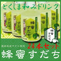 【司菊酒造】蜂蜜すだち280mlPETケース