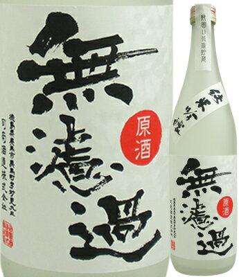 【お取り寄せtksgk】司菊酒造 純米吟醸 無濾過原酒 720ml 4909090067206※2〜7営業日以降発送
