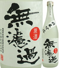 司菊酒造純米吟醸無濾過原酒720ml4909090067206