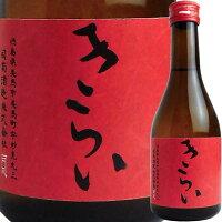 司菊酒造純米吟醸きらい(赤)300ml4909090103164