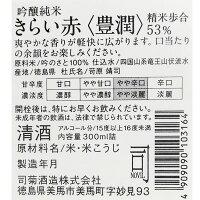 司菊酒造純米吟醸きらい(赤)300ml4909090103164ura