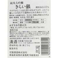 司菊酒造純米大吟醸きらい(銀)720ml4909090270729ura