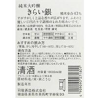 司菊酒造純米大吟醸きらい(銀)1800ml4909090271801ura