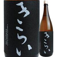 司菊酒造特別純米酒きらい(黒)1800ml4909090560721