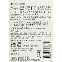 司菊酒造特別純米酒きらい(黒)1800ml4909090360185ura