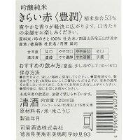 司菊酒造純米吟醸きらい(赤)720ml4909090360727ura