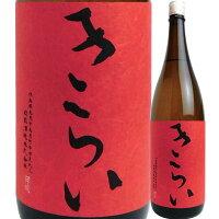 司菊酒造純米吟醸きらい(赤)1800ml4909090361809