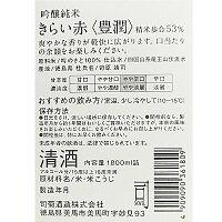 司菊酒造純米吟醸きらい(赤)1800ml4909090361809ura