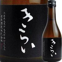 司菊酒造特別純米酒きらい(黒)300ml4909090560301