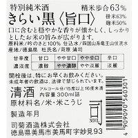 司菊酒造特別純米酒きらい(黒)300ml4909090560301ura