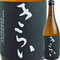 司菊酒造特別純米酒きらい(黒)720ml4909090560721