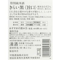 司菊酒造特別純米酒きらい(黒)720ml4909090560721ura