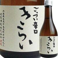 司菊酒造純米酒きらい(白)ごっつい辛口300ml4909090660308
