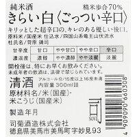 司菊酒造純米酒きらい(白)ごっつい辛口300ml4909090660308ura