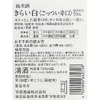 司菊酒造純米酒きらい(白)ごっつい辛口720ml4909090660728ura