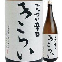 司菊酒造純米酒きらい(白)ごっつい辛口1800ml4909090661800