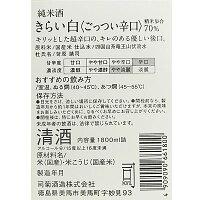 司菊酒造純米酒きらい(白)ごっつい辛口1800ml4909090661800ura