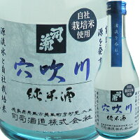 司菊酒造純米酒穴吹川300ml4909090970308