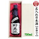 【送料無料】名入れ オリジナルラベル 日本酒ギフト 【木箱入り】 司菊酒造 純米吟醸 720ml 7 ...