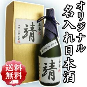 【送料無料】名入れ オリジナルラベル 日本酒ギフト 【金色化粧箱入り】司菊酒造 大吟醸 720…