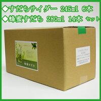【送料無料】ソフトドリンクセットSCH40すだちサイダー245ml×6本蜂蜜すだち280ml×14本【箱入り】