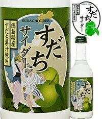 【司菊酒造】すだちサイダー245ml4909090402458