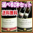 Pfalzer Traubensaft ファルツァー トラウベンザフト 赤・白 ノンアルコールワイン (ぶどうジュース) 選べる2本セット pt-rw-2set【07001】【ptrw2s】【ワインセット】【送料無料】【smtb-KD】【wineday】【福袋】【GE17】