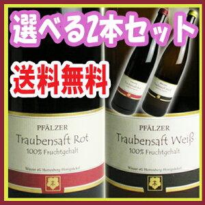 Traubensaft トラウベンザフト アルコール ジュース