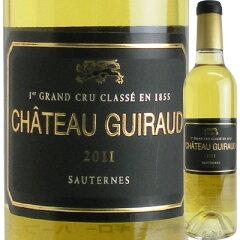 ソーテルヌ第1級格付シャトー・ギロー ハーフ Chateau Guiraud Half [2011] 375ml 499767843957...