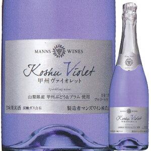【好評販売中】【日本の新酒!】気品ある美しさをたたえた紫色のスパークリングワイン【好評販...